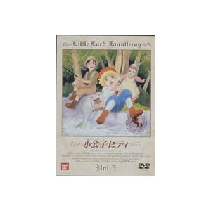 小公子セディ Vol.5 [DVD]|guruguru