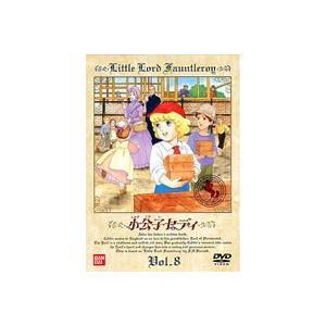 小公子セディ Vol.8 [DVD]|guruguru