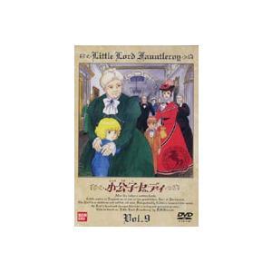 小公子セディ Vol.9 [DVD]|guruguru