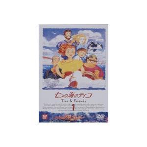 七つの海のティコ 1 [DVD] guruguru