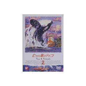 七つの海のティコ 2 [DVD] guruguru