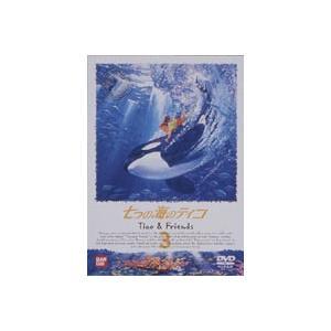 七つの海のティコ 3 [DVD] guruguru
