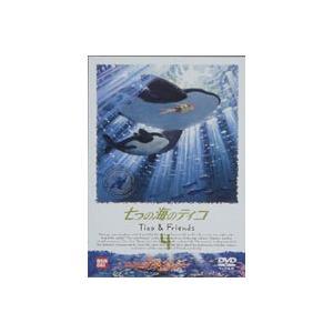 七つの海のティコ 4 [DVD] guruguru