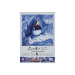七つの海のティコ 5 [DVD] guruguru