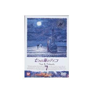 七つの海のティコ 7 [DVD] guruguru