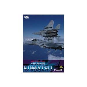 AIR BASE KOMATSU-Phase II- 航空自衛隊小松基地 2 [DVD]|guruguru