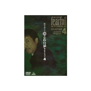 稲川淳二の超こわい話セレクション 4 [DVD]の商品画像
