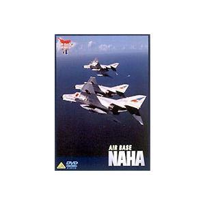 AIR BASE NAHA 航空自衛隊那覇基地 [DVD]|guruguru