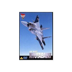 AIR BASE NYUTABARU 航空自衛隊新田原基地 [DVD]|guruguru