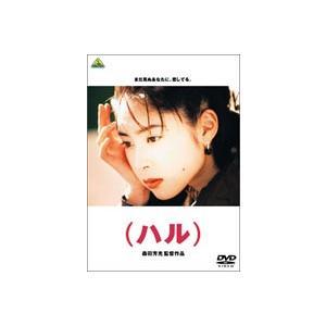 ハル [DVD]
