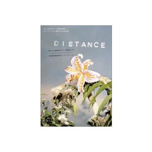 DISTANCE ディスタンス [DVD]|guruguru