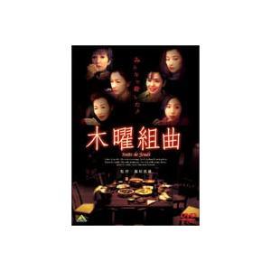 木曜組曲 [DVD]|guruguru