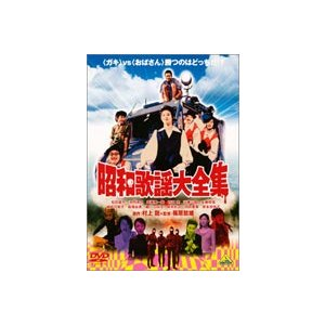昭和歌謡大全集 [DVD]|guruguru