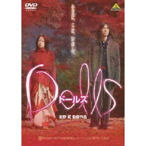 Dolls ドールズ [DVD] guruguru