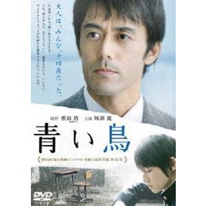 青い鳥 [DVD]|guruguru