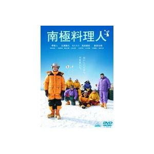 種別:DVD 堺雅人 沖田修一 解説:日本からはるか遠くに離れた南極ドームふじ基地に派遣された南極観...