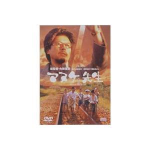 マヌケ先生 [DVD]|guruguru