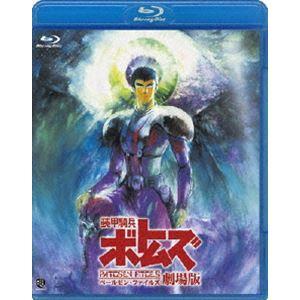 装甲騎兵ボトムズ ペールゼン・ファイルズ 劇場版 [Blu-ray]|guruguru