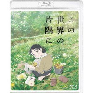 この世界の片隅に(通常盤) [Blu-ray]|guruguru