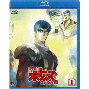 装甲騎兵ボトムズ 幻影篇 1 [Blu-ray]|guruguru