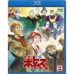 装甲騎兵ボトムズ 幻影篇 2 [Blu-ray]|guruguru