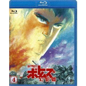 装甲騎兵ボトムズ 幻影篇 4 [Blu-ray]|guruguru