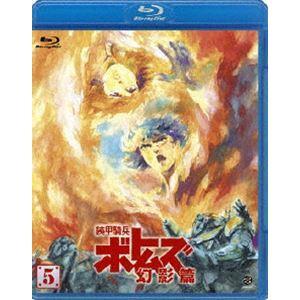 装甲騎兵ボトムズ 幻影篇 5 [Blu-ray]|guruguru