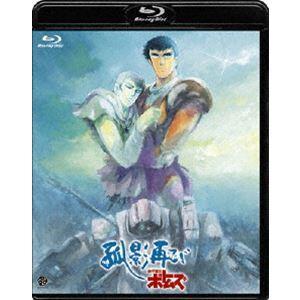 ボトムズ ニュージェネレーション 装甲騎兵ボトムズ 孤影再び [Blu-ray] guruguru