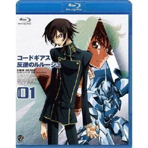 コードギアス 反逆のルルーシュ volume01 [Blu-ray]|guruguru