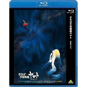 さらば宇宙戦艦ヤマト 愛の戦士たち [Blu-ray]|guruguru