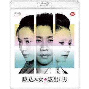 駆込み女と駆出し男 [Blu-ray]|guruguru