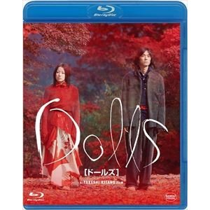 Dolls[ドールズ] [Blu-ray] guruguru