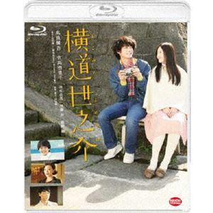 横道世之介 [Blu-ray]|guruguru