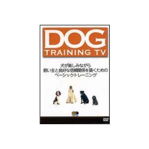 DOG TRAINING TV [DVD]|guruguru