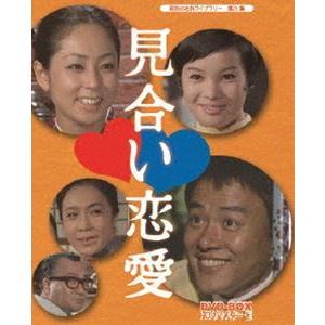 昭和の名作ライブラリー 第25集 見合い恋愛 DVD-BOX HDリマスター版 [DVD]|guruguru