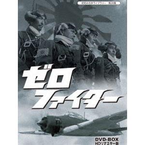 昭和の名作ライブラリー 第26集 ゼロファイター DVD-BOX HDリマスター版 [DVD]|guruguru