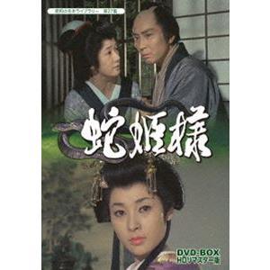 昭和の名作ライブラリー 第27集 蛇姫様 DVD-BOX HDリマスター版 [DVD] guruguru