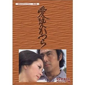 昭和の名作ライブラリー 第28集 愛染かつら DVD-BOX HDリマスター版 [DVD] guruguru