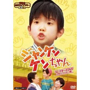 昭和の名作ライブラリー 第34集 ジャンケンケンちゃん コレクターズDVD<HDリマスター版> [DVD]|guruguru