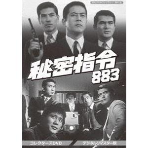 昭和の名作ライブラリー 第41集 秘密指令883 コレクターズDVD<デジタルリマスター版> [DVD]|guruguru