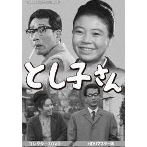 昭和の名作ライブラリー 第42集 とし子さん コレクターズDVD<HDリマスター版> [DVD]|guruguru