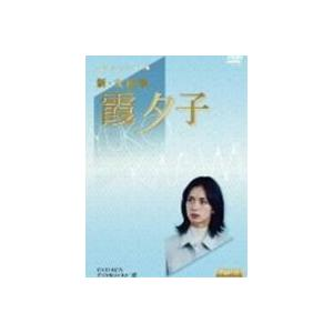 特選ベストライブラリー 第1集 新・女検事 霞夕子 DVD-BOX PART 1 デジタルリマスター版 [DVD] guruguru