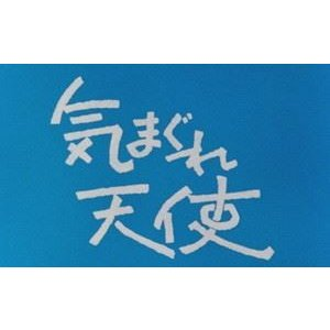昭和の名作ライブラリー 第50集 気まぐれ天使 Blu-ray [Blu-ray]|guruguru