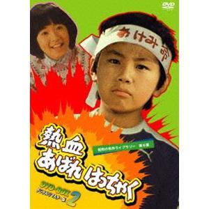 昭和の名作ライブラリー 第6集 熱血あばれはっちゃく DVD-BOX 2 デジタルリマスター版 [DVD]|guruguru