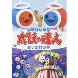 クレイアニメ 太鼓の達人 あつまれの巻 [DVD]