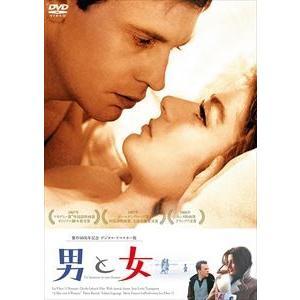 男と女 製作50周年記念 デジタル・リマスター版 [DVD]