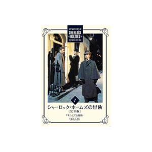 シャーロック・ホームズの冒険 完全版 Vol.1 [DVD]|guruguru