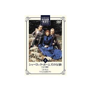 シャーロック・ホームズの冒険 完全版 Vol.4 [DVD]|guruguru