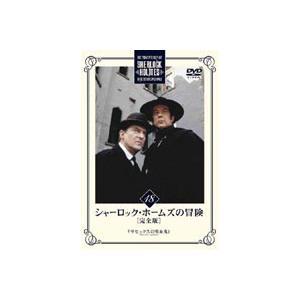 シャーロック・ホームズの冒険 完全版 Vol.18 [DVD]|guruguru