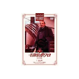 名探偵ポワロ[完全版]Vol.9 [DVD]|guruguru